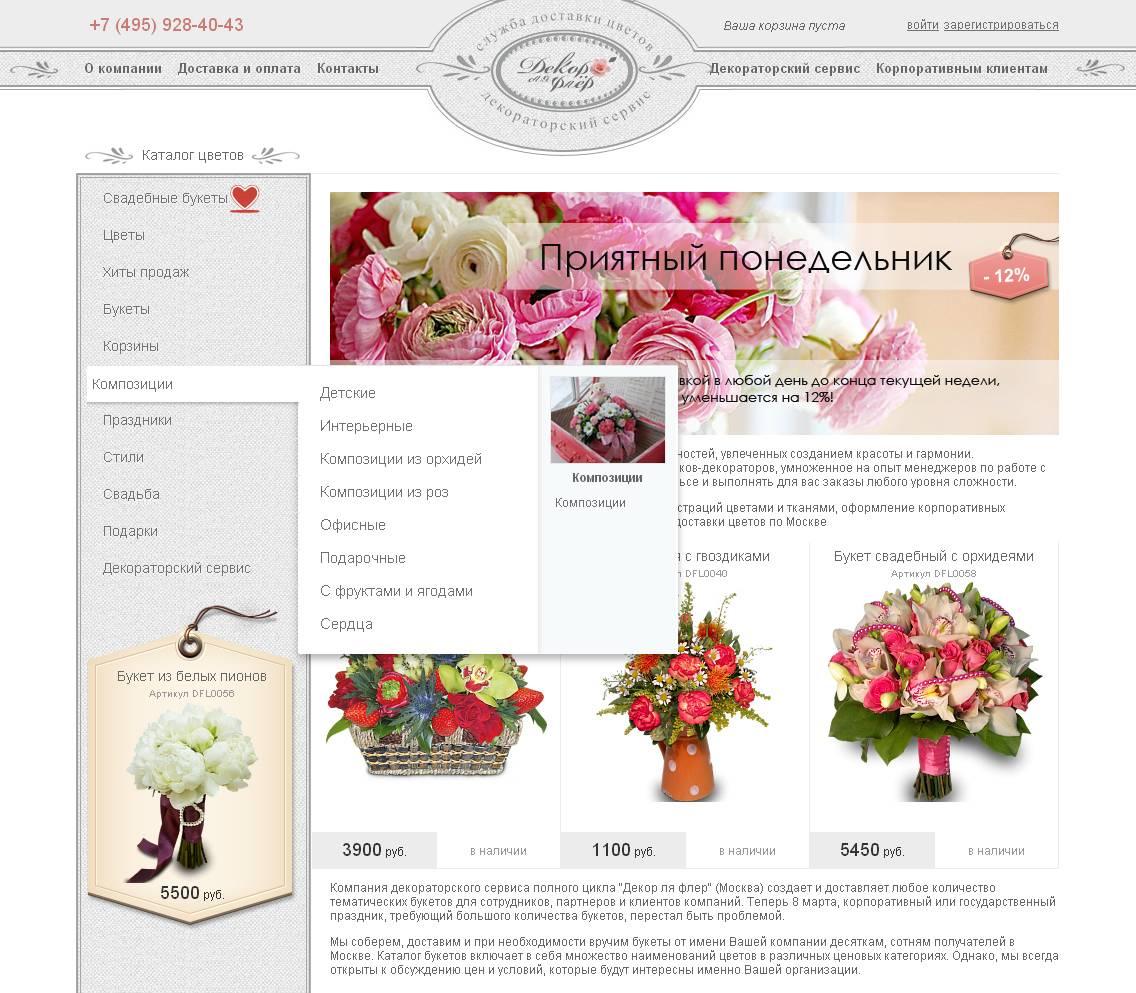 Корпоративная доставка цветов москве paypal, купить цветы