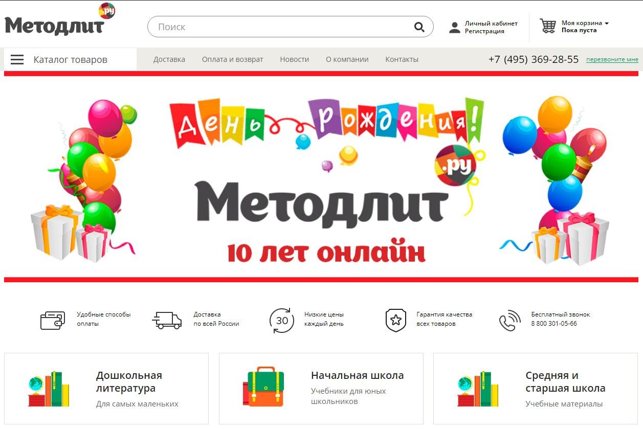 Методлит Ру Интернет Магазин Купить Тетради
